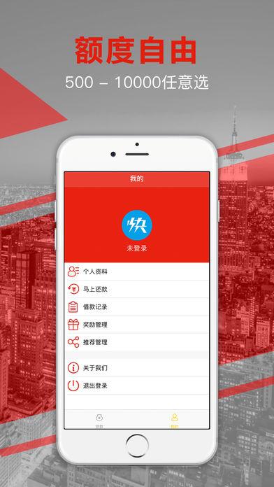 快乐钱袋下载app手机版图1: