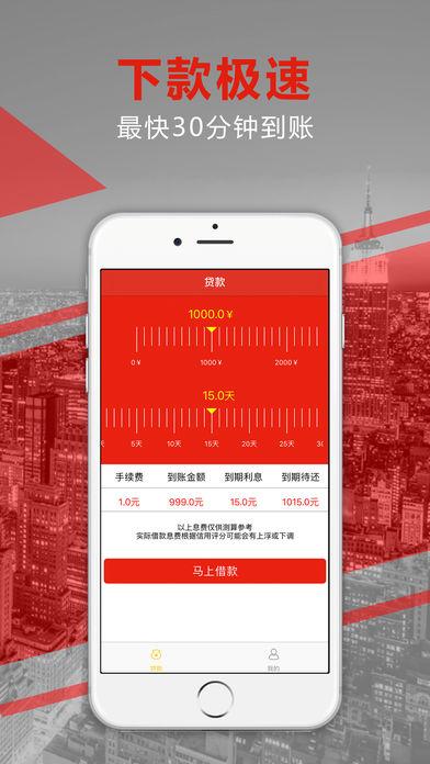 钱太多app下载手机版图4: