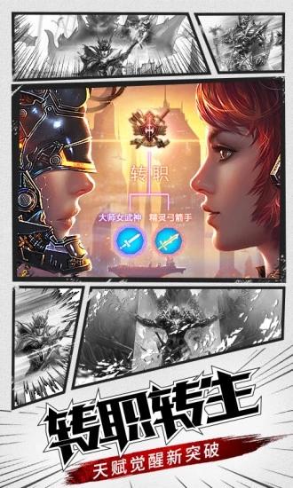 腾讯大天使之剑H5全新版本手游官网应用宝版图1: