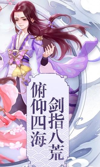 腾讯武道神尊之仙侠江湖手游官网应用宝版图5: