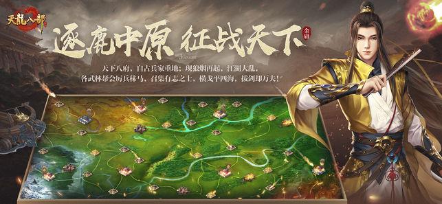 腾讯天龙八部手游体验服版本图2:
