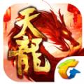 天龙八部腾讯官方网站正版手游 v1.46.2.1