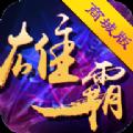 雄霸三国手游官方唯一网站安卓版 v8.0.0