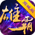 雄霸三国官网最新正式版手游 v8.0.0