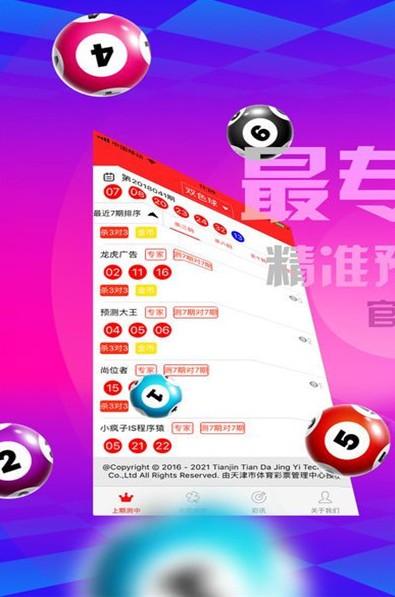 500VIP彩票官网版图3