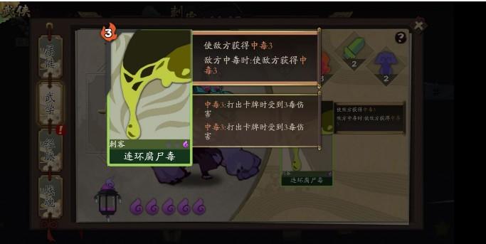 奇想江湖刺客攻略 刺客阵容卡组推荐[多图]