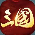 三国戏魏传官方网站正版游戏 v1.0