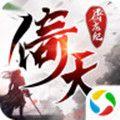 青云传之倚天屠龙纪手游官方网站正版下载 v3.4.0