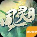 风灵月手游官方最新版 v4.3.0