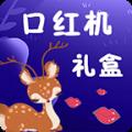 口红机礼盒app手机下载 v1.0