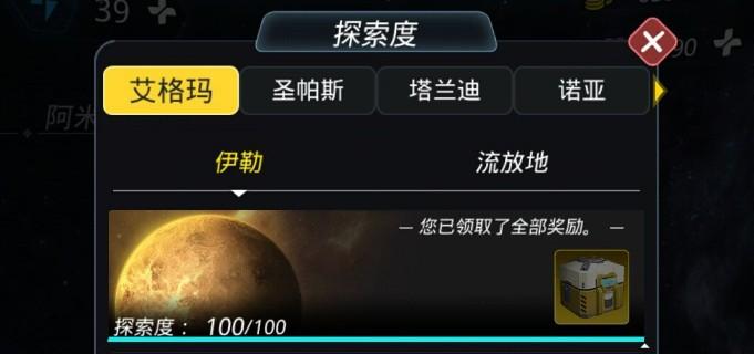跨越星弧伊勒探索攻略 伊勒100%探索度完成攻略[多图]
