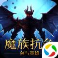 腾讯剑与英雄魔族抗争官方游戏下载 v1.1.0