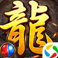 贪玩蓝月之龙城战歌游戏腾讯应用宝版下载 v1.1.6