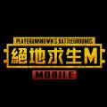 PUBG Mobile M港台版官网大发快三彩票下载 v0.14.5