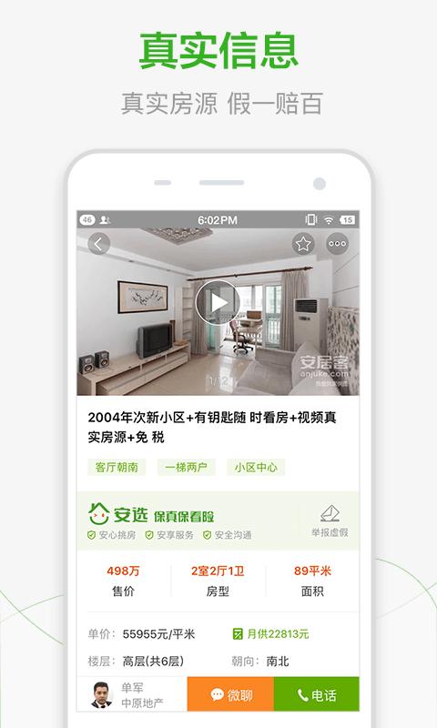 安居客vr看房制作最新app官方下载图2:
