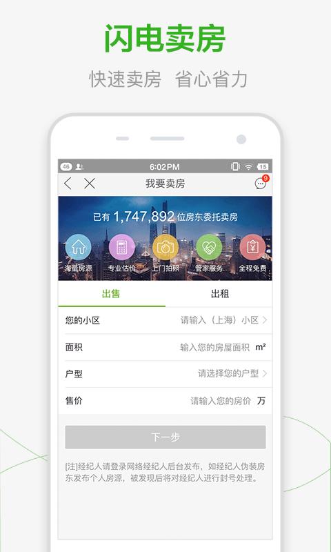 安居客vr看房制作最新app官方下载图4: