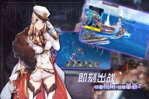 超次元大海战X手游官方网站图2: