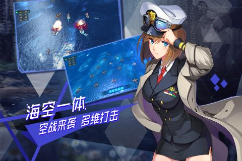 超次元大海战D手游下载最新版图4: