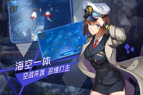 超次元大海战D官方网站正版图4: