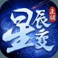 盛大星辰变Q传官网手机版下载最新版 v1.2.2