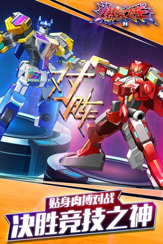 爆裂飞车2星能觉醒游戏官方网站正版图3: