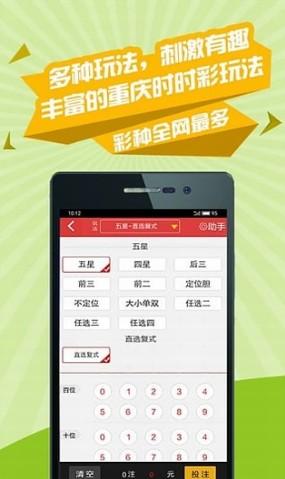 好彩客下载安装手机版app图3: