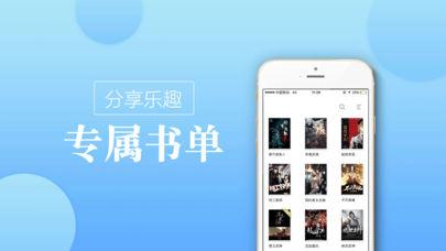 御宅坊书屋小说阅读网app下载图片1