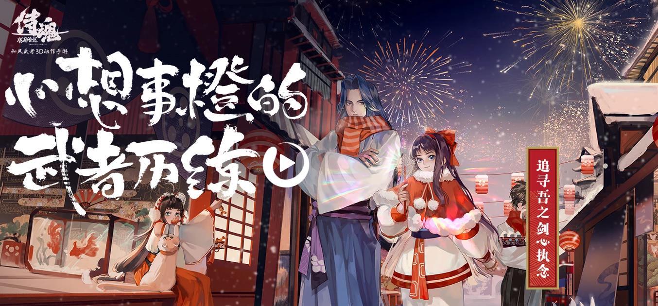 侍魂胧月传说3月6日更新公告 女生节任务开放[多图]