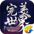 完美世界手游版腾讯版下载(perfect world) v1.221.1