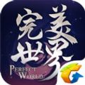 完美世界国际版官网版