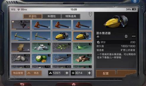 明日之后潜水推进器有耐久吗 潜水推进器怎么使用[多图]