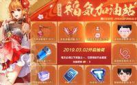 QQ飞车手游女神节活动大全2019 连续登陆套装免费送图片7