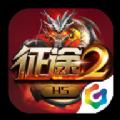征途2H5安卓版官方网站下载 v1.0.1