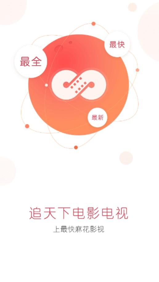 麻花视频ios苹果版下载安装图片2