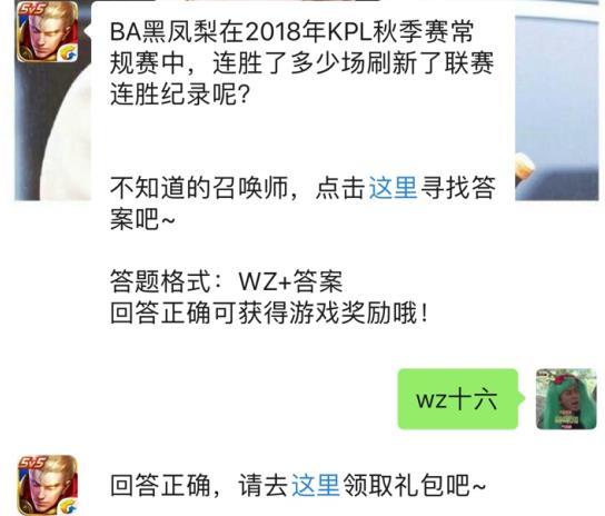 BA黑凤梨常规赛联胜了多少??? 2019王者荣耀3月7日每日一题答案[图]