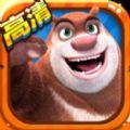 熊出没2高清版游戏安卓官方正版下载 v1.0.0