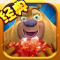 奔跑吧我的熊熊无限金币内购破解版 v1.0