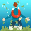 薪气象借款官方版app下载安装 v1.3.0