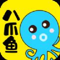 八爪鱼贷款入口app官方版下载 v1.0