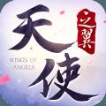 天使之翼�O果版