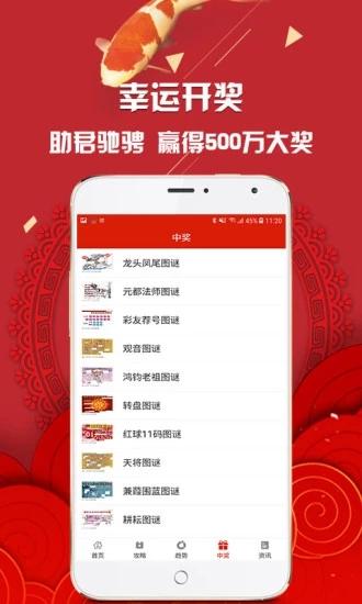 e彩堂苹果版ios软件app图1:
