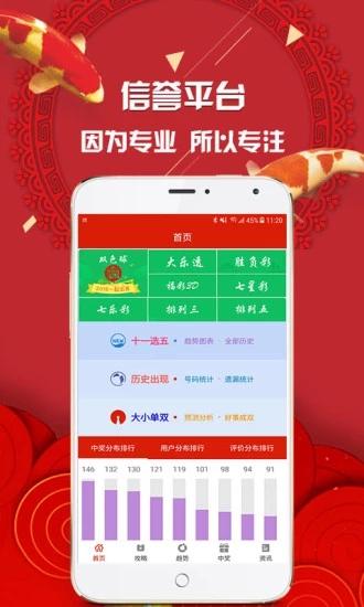 e彩堂苹果版ios软件app图片1