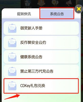 一起来捉妖礼包CDKEY怎么用 CDKEY兑换方式[多图]