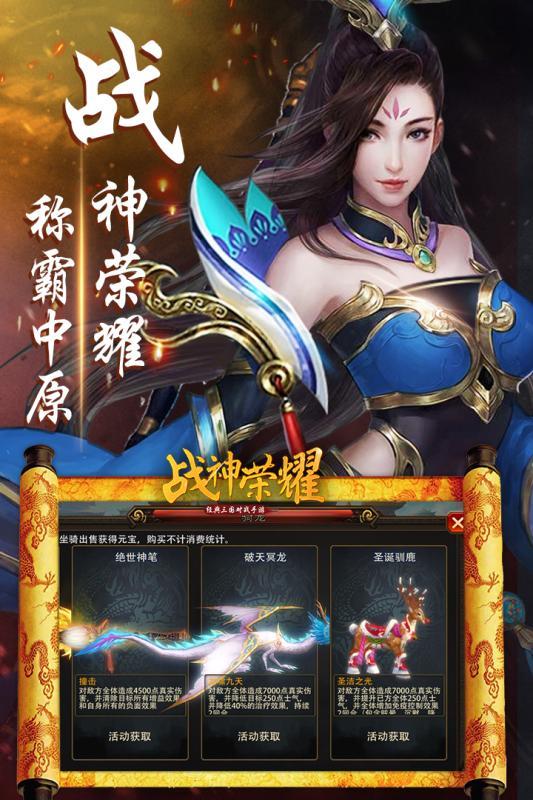 战神荣耀之帝国传奇大发快三彩票官方网站图2:
