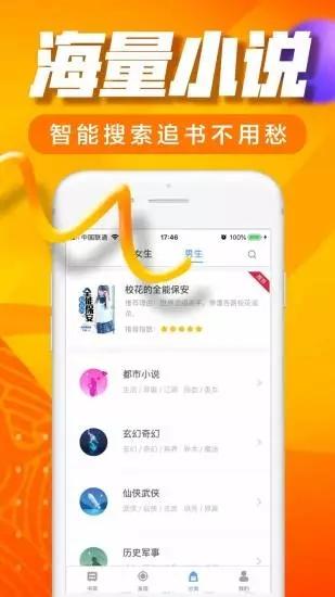 八零电子书下载手机版app图2: