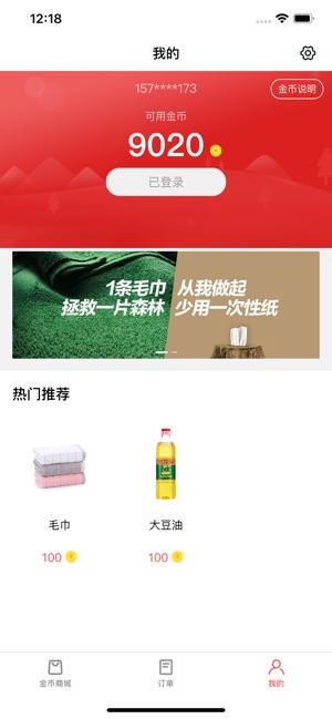 政信商城官方app下载手机版图5:
