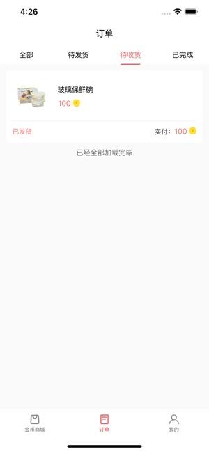 政信商城官方app下载手机版图3: