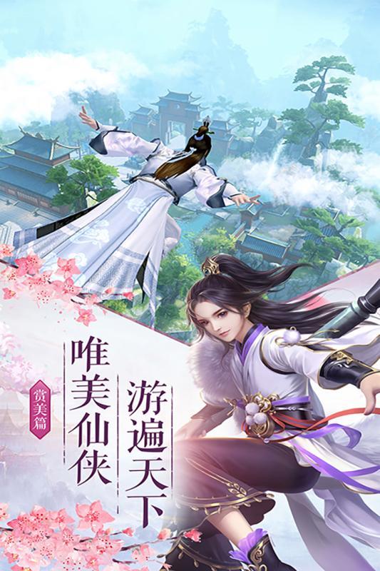 梦幻剑侠奇缘官方唯一网站游戏下载图4: