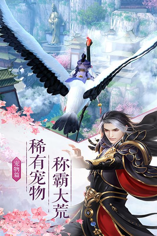 梦幻剑侠奇缘官方唯一网站游戏下载图3: