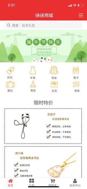 徕徕商城app官方版下载安装图2: